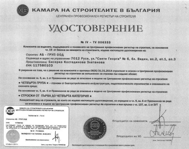 UDOSTOVERENIYA КСБ2